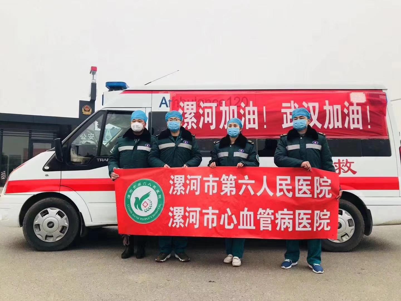 河南漯河:4辆救护车 16名医护人员驰援武汉